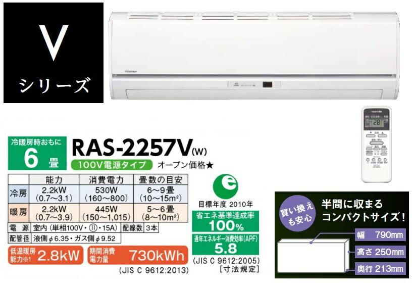 【在庫有】【RAS-2257V】 東芝 エアコン Vシリーズ 台数限定 6畳用 2.2kw 100V電源 2017年モデル【TOSHIBA】