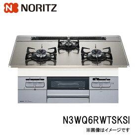 (在庫あり) N3WQ6RWTSKSI(13A) fami ノーリツ ビルトインコンロ 60cmタイプ 都市ガス用