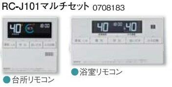 【RC-J101】ノーリツ **60シリーズ用 マルチリモコン 台所・浴室セット リモコン 【NORITZ】