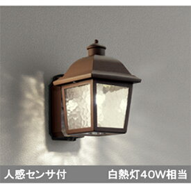 【OG254405LC】オーデリック エクステリア ポーチライト LED電球クリアミニクリプトン形 【odelic】