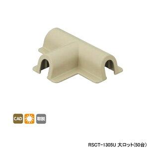 【RSCT-1305U】オンダ製作所 リフォーム用部材 スポットカバーシステム チーズ 大ロット(50台) ONDA