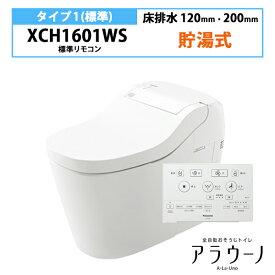 【在庫有り】【XCH1601WS】アラウーノ S160 トイレ タイプ1 床排水 120・200mm 標準リモコン 手洗いなし パナソニック/panasonic