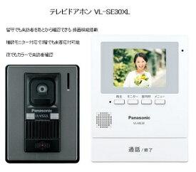 【在庫有り】 【VL-SE30XL】パナソニック テレビドアホン VL-SE30XL 電源直結式【Panasonic】