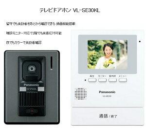 【在庫有】【VL-SE30KL】パナソニック テレビドアホン VL-SE30KL 【Panasonic】