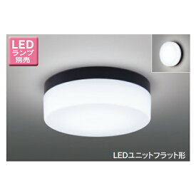 【LEDG85915(K)】東芝 LEDユニットフラット形 浴室灯 公衆浴場対応ブラケット/シーリングライト 天井・壁面兼用 【toshiba】