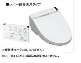 【TCF6542】トートー ウォシュレット S1 【便座おすすめ】【TCF6521の後継機種品番】 【TOTO】