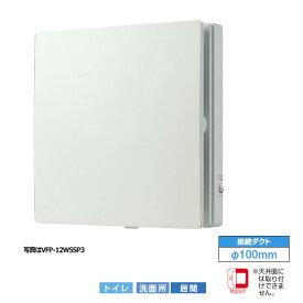【VFP-12WSSP3】東芝 パイプ用ファン 風量形 インテリアパネルタイプ トイレ・洗面所・居間用 【TOSIBA】