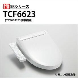 【TCF6623】TOTO ウォシュレット 温水洗浄便座 人気のSBシリーズ 手元リモコン 掃除ラクラクワンタッチ&除菌水で自動メンテ
