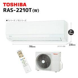 【在庫有り】エアコン 6畳用 RAS-2210T(W) 東芝 Tシリーズ
