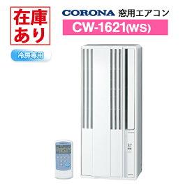 【在庫有り】CW-1621WS コロナ ウインドエアコン 窓用 2021年モデル 冷房専用 リララウインド シェルホワイト CORONA 送料無料