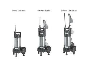 【50(40)DWVA6.25SB】荏原製作所
