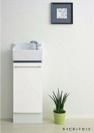 トイレ手洗器 ジャニス 手洗キャビ LTCK35101-0 扉カラー:ホワイト  送料無料 手洗器 手洗 洗面 洗面器 沖縄、北海道、離島はご注文不可