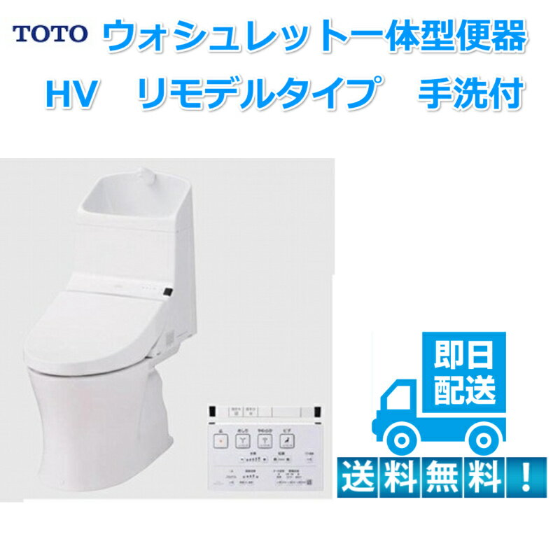 TOTO ウォシュレット一体型便器 HV 手洗付 床リモデル 排水芯:338mm〜540mm CES969M NW1(CES967M後継機種) ホワイト 台数限定 即日出荷可能