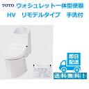 TOTO ウォシュレット一体型便器 HV 手洗付 床リモデル 排水芯:338mm〜540mm CES969M NW1(CES967M後継機種) ホワイト 台数限...