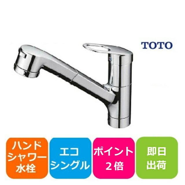 TOTO  ハンドシャワー水栓 キッチンメーカー品番:TKGG32PBEYL(TOTO品番:TKGG32EB) キッチン蛇口 ワンホールタイプ   送料無料 即日出荷可能 激安 キッチン 蛇口 水栓