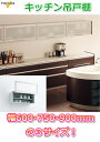 トクラス キッチン収納 吊戸棚 フロントアップラック 幅600・750・900mm KSQ45G 送料無料 キッチン 壁面 収納
