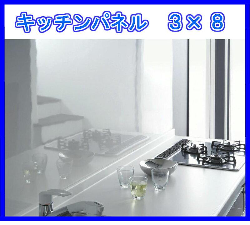 激安 キッチンパネル W2420×H910×T3mm 3×8サイズ 鏡面 即日出荷可能 送料無料 不燃 メラミン化粧板