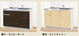 ハウステック 流し台 シンク W1050 幅105センチ 送料無料  キッチン 豊富な扉カラー27色 おしゃれ 水栓は別売になります。