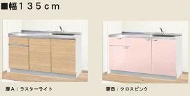 ハウステック 流し台 シンク W1350 幅135センチ 送料無料  キッチン 豊富な扉カラー27色 おしゃれ 水栓は別売になります。