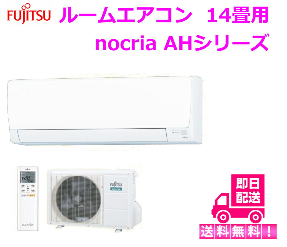 富士通 ルームエアコン ノクリアAHシリーズ 壁掛け14畳用 4.0KW AS-A408H  単相100V  2018年モデル 即日出荷可能 送料無料 沖縄、北海道、離島は別途