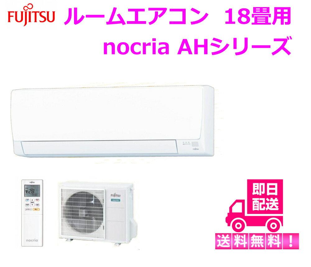 富士通 ルームエアコン 2018年モデル ノクリアAHシリーズ 壁掛け18畳用 5.6KW AS-A568H2  単相200V  送料無料 沖縄、北海道、離島は別途