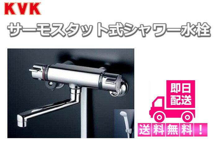 KVK 浴室シャワー水栓 サーモスタット 水栓 蛇口 浴室水栓 混合水栓 KF800T 送料無料 即日出荷可能  台数限定
