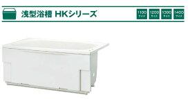 ハウステック FRP浴槽 1200サイズ HK-1272A7-1LA-L/R 1方全エプロン 循環穴、水栓穴加工あり アジャストカバー付 送料無料