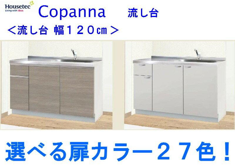 ハウステック 流し台 シンク W1200 幅120センチ 送料無料  キッチン 豊富な扉カラー27色 おしゃれ