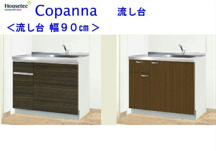 ハウステック 流し台 シンク W900 幅90センチ 送料無料  キッチン 豊富な扉カラー27色 おしゃれ