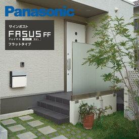 パナソニック サインポスト FASUS FF フラットタイプ CTCR200 Panasonic