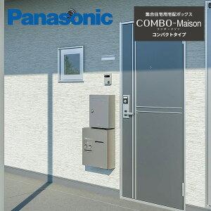 パナソニック 集合住宅用宅配ボックス COMBO-Maison 専有使い 専有1錠 ミドルトタイプ CTNR4120 Panasonic