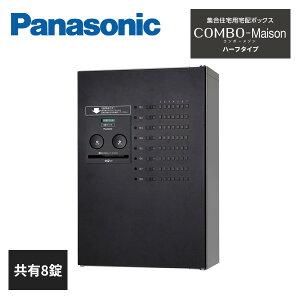 パナソニック 集合住宅用宅配ボックス COMBO-Maison 共有使い 共有8錠 ハーフタイプ CTNR4830 Panasonic