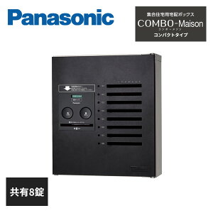 パナソニック 集合住宅用宅配ボックス COMBO-Maison 共有使い 共有8錠 コンパクトタイプ CTNR4840 Panasonic