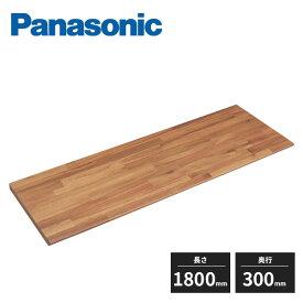パナソニック インテリアカウンター 耐水集成タイプ A型 厚み24mm 長さ1800mm 奥行300mm PTE2CAN36 Panasonic