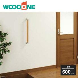 ウッドワン 手すりセット I型 カラーセレクション 600mm TM7833-7 WOODONE