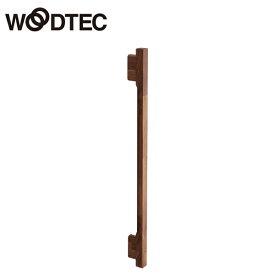 朝日ウッドテック 銘木無垢手すり たて型手すりユニット 900タイプ ブラックウォルナット PFTT902 受注生産品 WOODTEC