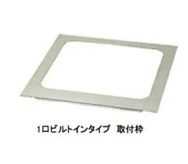 AD-KZ111 パナソニック Panasonic IHクッキングヒーター 部材 取付枠