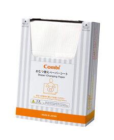 【メーカー直送】【※個別送料がかかります※】Combi(コンビウィズ) おむつ替えペーパーシート 専用紙ホルダーセット [PC21]※一部地域は別途送料をいただく場合があります。