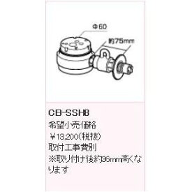 ◇Panasonic(パナソニック) 分岐水栓 CB-SSH8 TOTO用