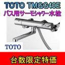 【送料無料】台数限定!TOTO TMGG40E バスルーム用サーモバスシャワー水栓 壁付 【2990g】GGシリーズ エアインシャワ…