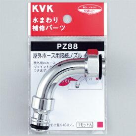 【メール便対応可】 KVK 屋外ホース用接続ノズル PZ88 【AS】