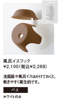 タカラスタンダード 風呂イスフック 品番:MGSBフロイスフック(W) スクエアタイプ 耐荷重1500g