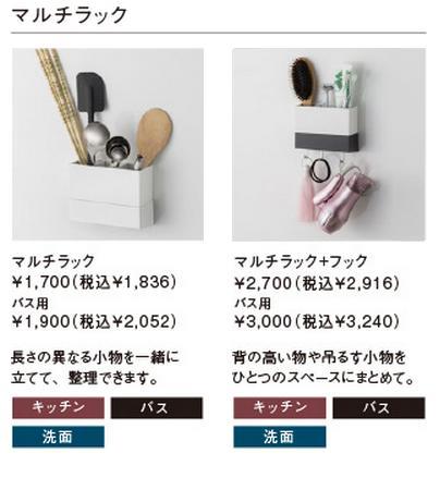 (キッチン用)タカラスタンダード マルチラック 品番:MGSKコモノイレ 色も選べます!スクエアタイプ 耐荷重1000g