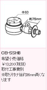 【送料無料】パナソニック 分岐水栓 CB-SSH8 TOTO用分岐水栓※取り付け後約40mm高くなります 【zaiko】