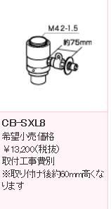 【送料無料】パナソニック 分岐水栓 CB-SXL8 LIXIL INAX用分岐水栓※取り付け後約60mm高くなります 【zaiko】