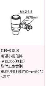◇在庫有 パナソニック PANASONIC 分岐水栓 CB-SXL8 LIXIL INAX用分岐水栓※取り付け後約60mm高くなります