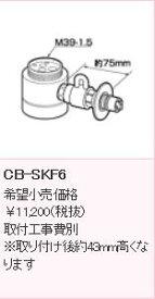 パナソニック PANASONIC 分岐水栓 CB-SKF6 KVK(MYM)用分岐水栓※取り付け後約43mm高くなります