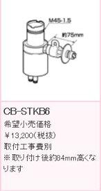 パナソニック PANASONIC 分岐水栓 CB-STKB6 タカギ用分岐水栓※取り付け後約84mm高くなります