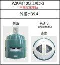 【メール便なら300円発送可能】 KVK バルブカートリッジ PZKM110C 水漏れ直してエコな生活を提案します【zaiko】