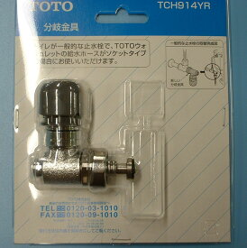 TOTO ウォシュレット用分岐金具 TCH914YR